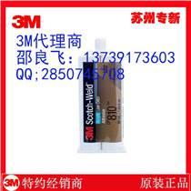 現貨供應3MDP810可粘金屬的雙組份丙烯酸結構膠粘劑