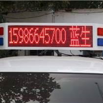 警车LED爆闪灯车顶屏车载led广告显示屏电子屏双面户外LED顶灯屏