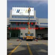 廣州海珠區站人登高安裝廣告招牌車出租