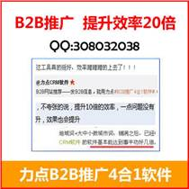 化隆B2B推广软件介绍