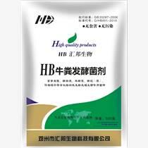 發酵牛糞有機肥菌種認準匯邦生物牛糞發酵腐熟技術