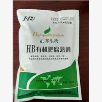 有機肥腐熟劑價格有機肥制作方法有機肥發酵技術首選匯邦生物更正規