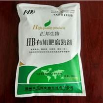 有機肥菌種發酵沼渣有機肥生產工藝有機肥發酵劑制作方法