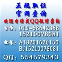 報考低壓電工高壓電工焊工證電工焊工等級考試報名取證