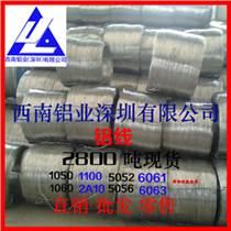5052環保鋁線 1050工業鋁線1070導電鋁線1035純鋁線