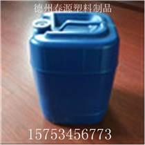 春源20L闭口塑料桶   厂家直销