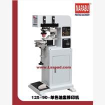 北京林世盛单色油盅移印机、丝网印刷、特种油墨、印刷用配件