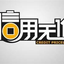 厦门个人纯信用贷款办理中心【天使小微贷】