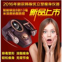 现货全新原装2016年新款韩版优立塑碎脂瘦身仪家用