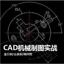 上海CAD制图培训、ansys培训