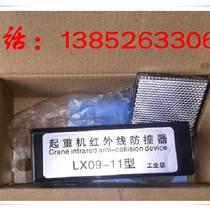 LX09-12起重机红外线防撞器