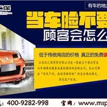 黑龙江买商品送车险、江苏玖汇保商贸、买商品送车险代理价格