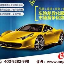 买商品送车险代理多少钱、海南买商品送车险、江苏玖汇保商贸