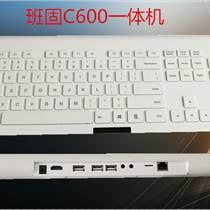 班固C600一体机电脑键盘