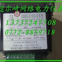 CEQ/超尔崎CD194I/CD194i-2X1/电流电压表