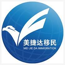 美捷达移民-美国移民服务