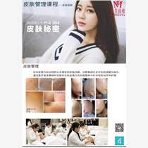 肇庆美容培训班韩国皮肤管理