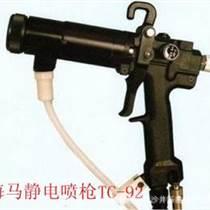 臺灣海馬TC-92靜電噴槍