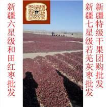 東莞市黃金田園紅棗 新疆和田駿棗干果色澤自然健康食品