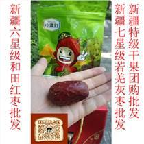 東莞市正宗六星級新疆和田駿棗價格 高品質低價格 天天可吃