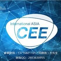 亞洲消費電子展CEEASI