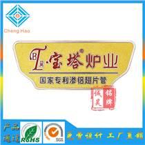 廠家直銷 烤爐銘牌定制金屬標牌生產五金商標