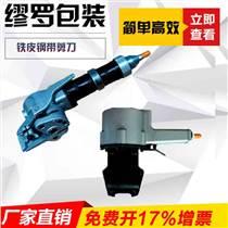 角钢钢带打包机 五金可退型分离式钢带打包机 架子管气动打包机
