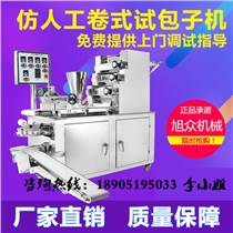 不銹鋼多功能包子機南京旭眾制造,品牌包子機廠家直銷