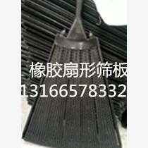 供應橡膠條橡膠鑄鐵扇形篩板