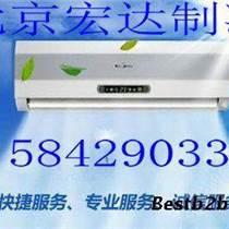 北京空调维修中心 010-58429033