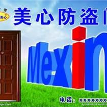 重慶南岸區回龍灣麥德隆南坪美心防盜門售后
