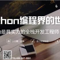 如何选Python开发培训机构 想高薪逆袭来奇酷学院!