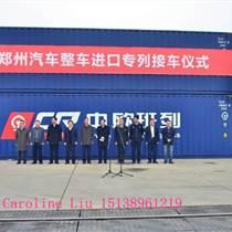 服裝從江蘇揚州陸運至德國杜伊斯堡 國內需到廠提貨 國外需派送到門 鄭歐國際鐵路 每周各4班