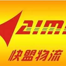 泰国越南物流_快盟国际物流供货及时_越南国际物流公司