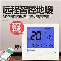 春泉云电暖温控器电地暖温控器智能地暖温控开关