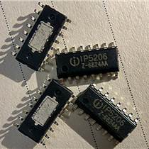至為芯科技IP5206,硬件三合一集成充放電方案SOC