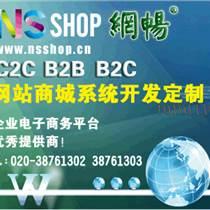 B2C零售商城系统