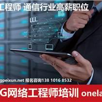 内江4g网络优化工程师培训