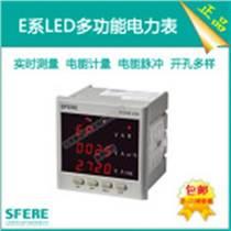 江苏斯菲尔电气、多功能电能仪表、江阴多功能电能仪表品牌
