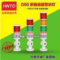 HNTD50LED警示燈 機床信號報警燈 三色燈 帶聲音 折疊旋轉塔燈