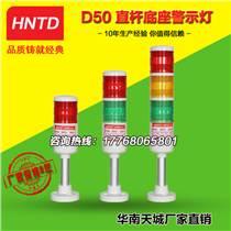 HNTD50LED警示燈三色報警信號燈