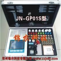 JN-GP01S高智能测土配方施肥仪