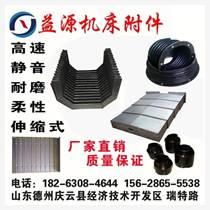 机床导轨风琴防护罩丝杠油缸丝杆套车床铝帘伸缩盔甲式钢板防尘罩