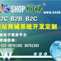 電子商務b2c系統