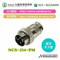 NANABOSHI七星连接器NCS-5025-P公母插头对插配套