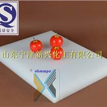 衛生安全無毒切菜板優質不吸水聚乙烯板