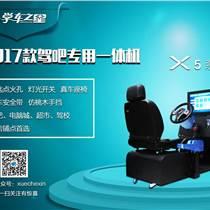 2017年創業好項目駕吧加盟 駕駛模擬器設備