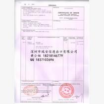 辦理亞太貿易協定優惠原產地證FORM M要多少錢