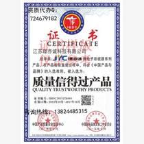 申请申办质量信得过产品