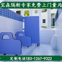 深圳廠家直銷 幼兒園衛生間隔斷白羊座系列 洗手間廁所隔斷